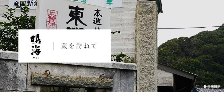 鳴海(なるか) 「日本酒/千葉県/東灘醸造」