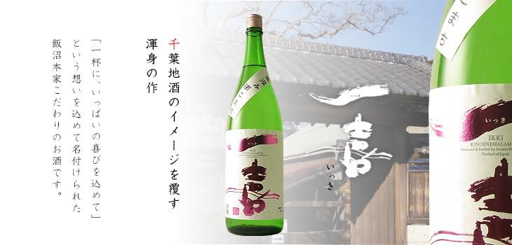 2016年 当店イチオシの日本酒「一喜(いっ