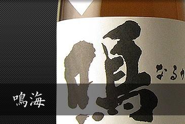 鳴海 千葉県勝浦市 日本酒