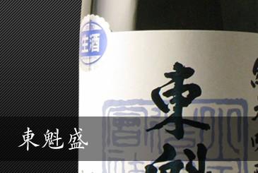 東魁盛 千葉県富津市 日本酒