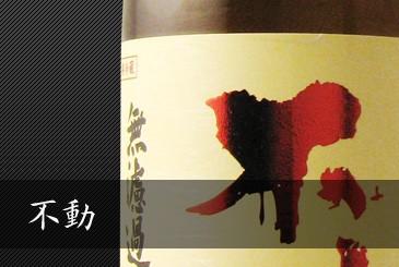不動 千葉県香取郡 日本酒