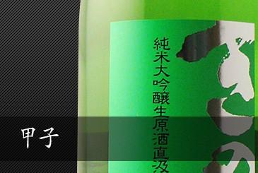 きのえね 千葉県印旛郡 日本酒