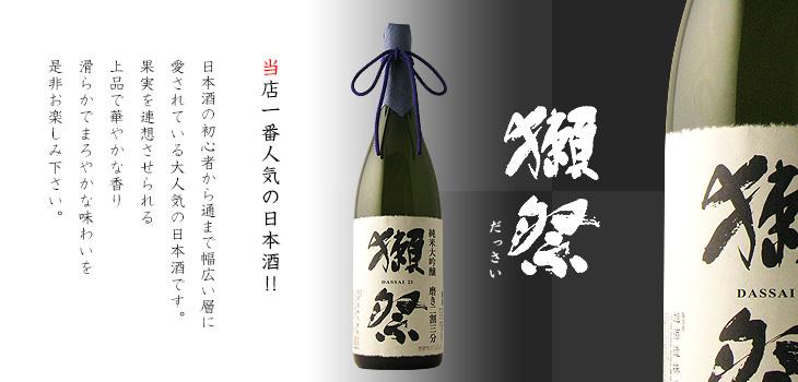 獺祭 日本酒/山口県/旭酒造