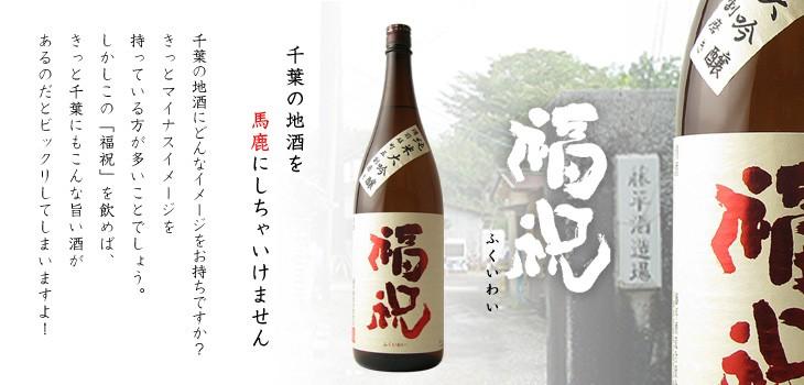 福祝 日本酒/千葉県/藤平酒造