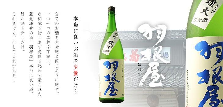 羽根屋 日本酒/富山県/富美菊酒造