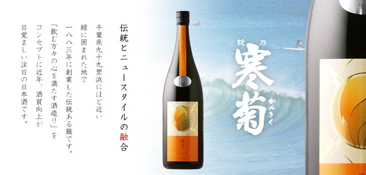 総乃寒菊 日本酒/千葉県/寒菊銘醸