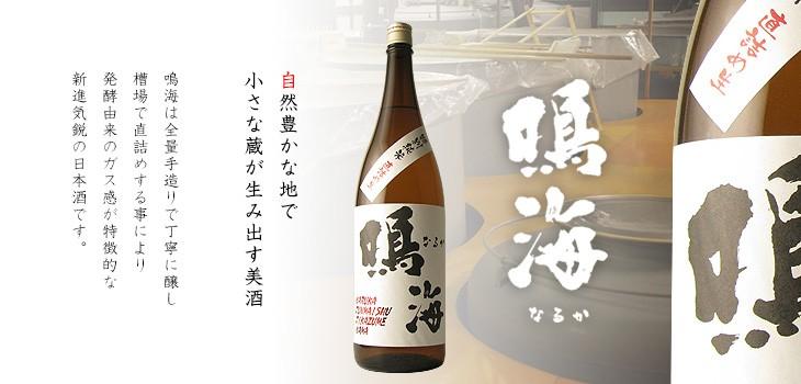 鳴海(なるか) 【日本酒/東灘醸造】