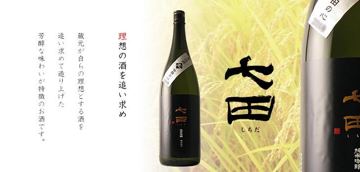 七田 日本酒/佐賀/天山酒造
