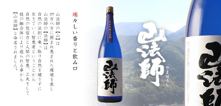 山法師 日本酒/山形県/六歌仙酒造