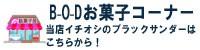 B-O-Dお菓子コーナー