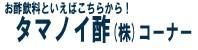 タマノイ酢(株)コーナー