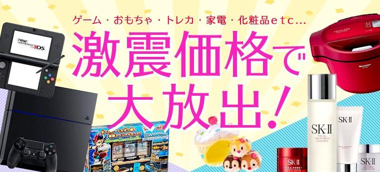 ゲーム・おもちゃ・トレカ・家電・化粧品etc... 激震価格で大放出!