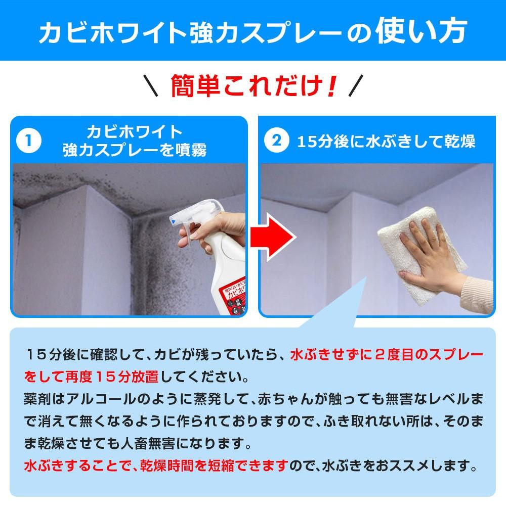 カビ取り,カビ除去,カビホワイト,カビ強力,カビ防止,カビ取り剤