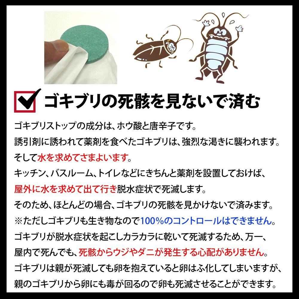 ゴキブリ駆除 業者