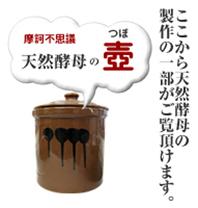 天然酵母の壺