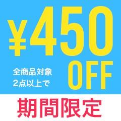 期間限定!2点で450円OFFクーポン
