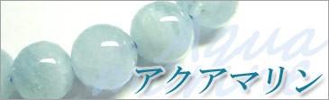 天然石、アクアマリン商品一覧