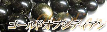 天然石、ゴールドオブシディアン商品一覧
