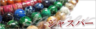 天然石、ジャスパー商品一覧