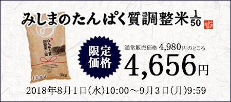 みしまのたんぱく質調整米キャンペーン