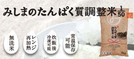 みしまのたんぱく質調整米