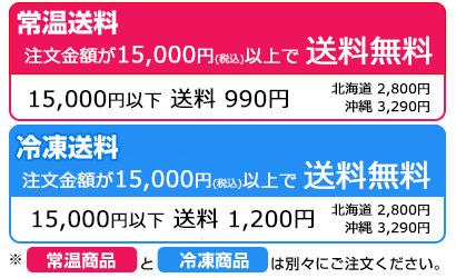 注文商品が10000円以上で送料無料