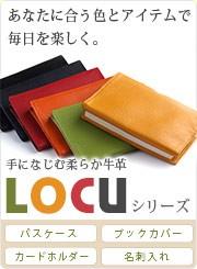 LOCUシリーズ
