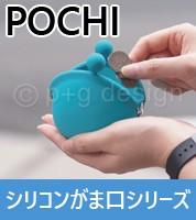 POCHIシリーズ