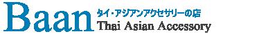 タイ・アジアンアクセサリーの店 Yahoo!店