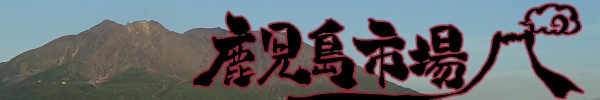 鹿児島の本物(薩摩焼酎、鹿児島銘菓など)を取り扱っております。