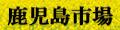 鹿児島市場 ロゴ