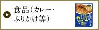 食品(カレー・ふりかけ等)