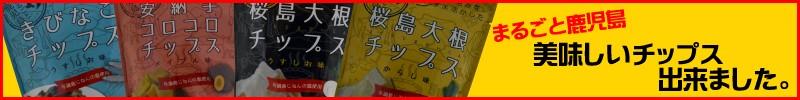 まるごと鹿児島チップス