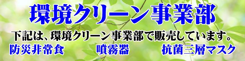 環境クリーン事業部