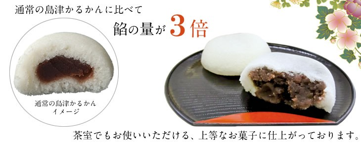 通常の島津かるかんに比べて餡の量が3倍、茶室でもお使いいただける、上等なお菓子に仕上がっております。