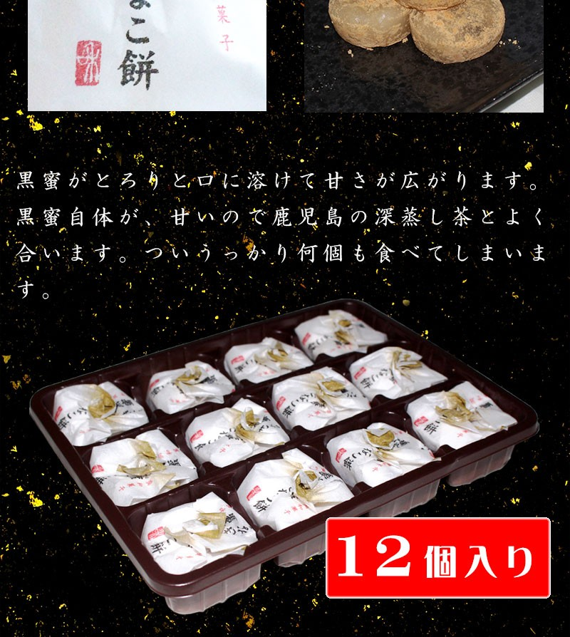 黒蜜きなこ餅
