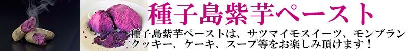 種子島紫芋ペースト