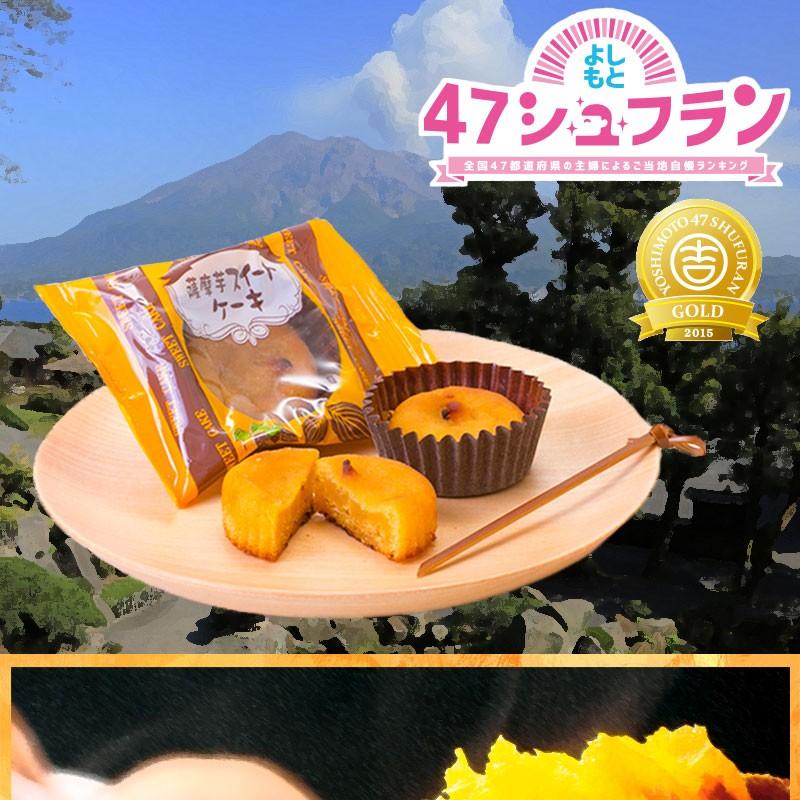 薩摩芋スイートケーキ