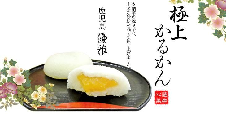 極上かるかん 鹿児島優雅−安納芋の焼き芋に、上等な砂糖を混ぜて練り上げました。