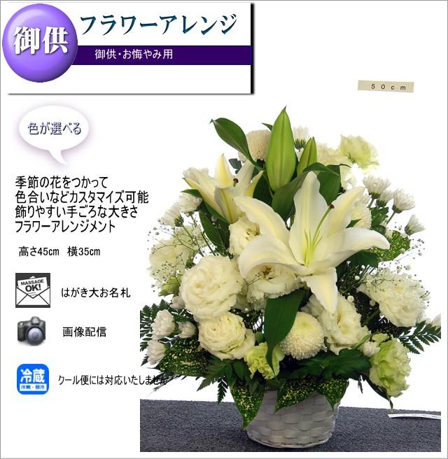 送料含めて5000円新盆お供花フラワーアレンジ