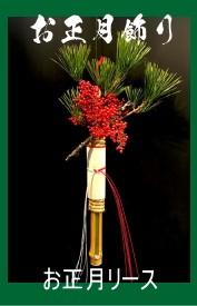 お正月飾りしめ縄リース