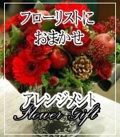あすつくお花お届けフラワーアレ