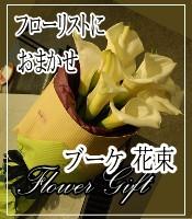 ブーケ花束 店長のおまかせ製作