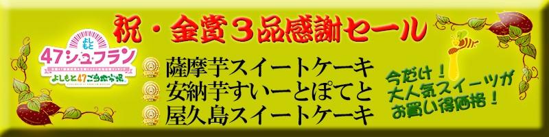 よしもと47シュフラン オフィス部門金賞受賞、屋久島スイートケーキ、薩摩芋スイートケーキ、安納芋すいーとぽてと3箱セット