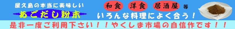 屋久島飛魚出汁