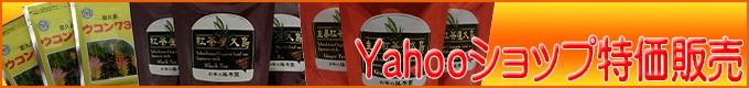 Yahooショップ特価販売