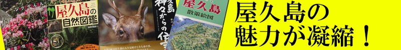 屋久島の書籍・ガイドブック