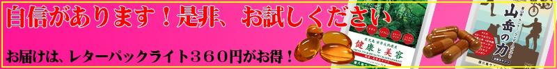 屋久島サプリメント