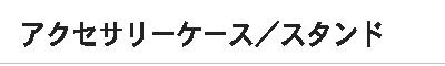 アクセサリーケース/スタンド