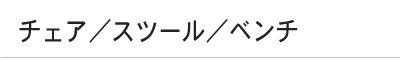 チェア/スツール/ベンチ